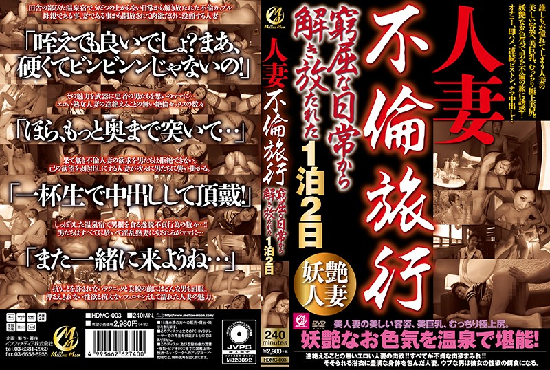 HDMC-003 A Married Woman Adultery Trip A 2-Day, 1-Night Journey To Free Her From Her Boring Daily