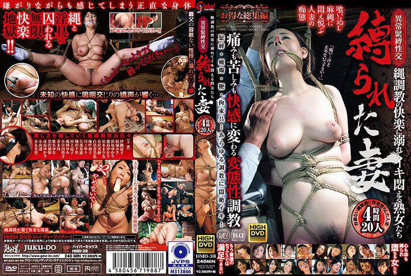 HMD-38 Abnormal S&M Sex Tied Up Wives Mature Women Drowning In The Fainting Pleasures Of Their