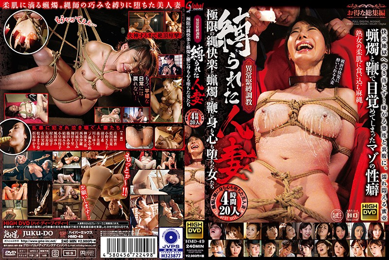 HMD-49 Breaking In Sluts With S&M – Tied Up Wives Reach Their Limits Of Agony And Ecstasy With