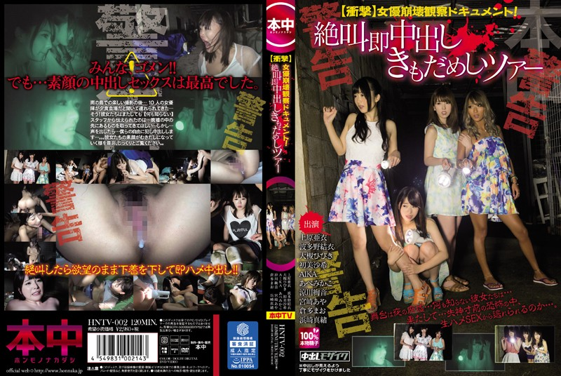 HNTV-002 (Attack) A Documentary Observing the Destruction of an Actress! A Dare Tour of Screaming
