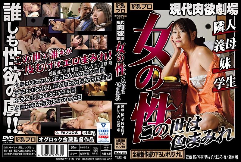 HOKS-089 Modern Erotic Theater – Today's Horny Sluts: Your Neighbor, Stepmom, Stepsister,