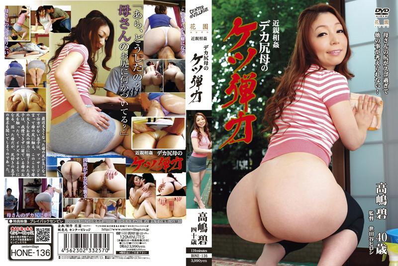 HONE-136 Fakecest Big Assed Mama's Ass Power Midori Takashima