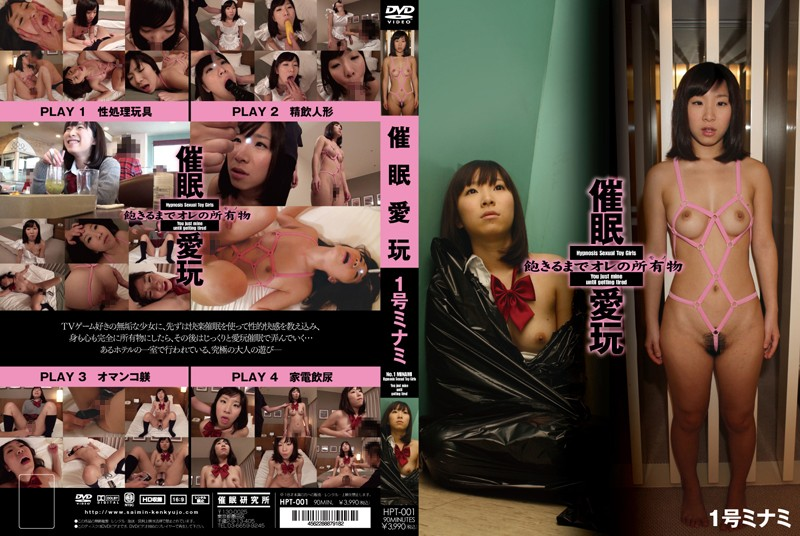 HPT-001 Hypnotism Love Volume 1: Minami