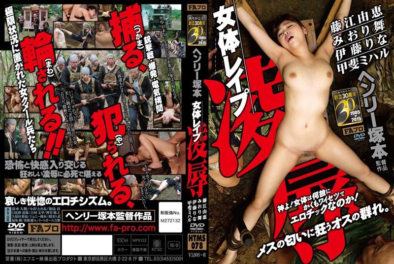 HTMS-078 Henry Tsukamoto The Rape Of The Female Body. Torture & Rape