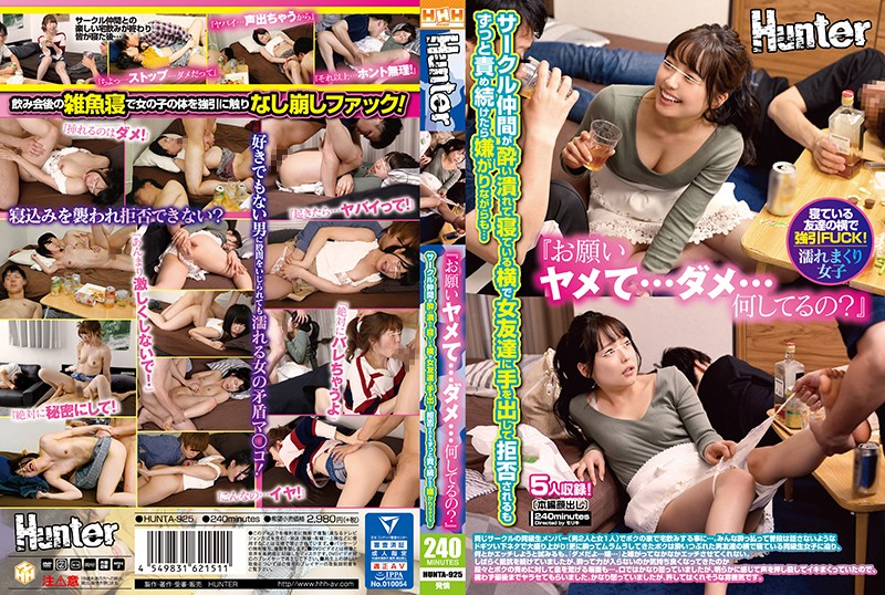 """HUNTA-925 """"Hey… Wait… What Are You Doing?"""" I Laid Down Beside A Female Friend From The Same"""