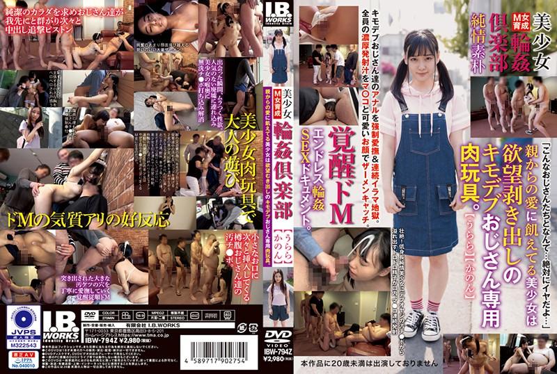 IBW-794Z Beautiful Girl Adultery Club