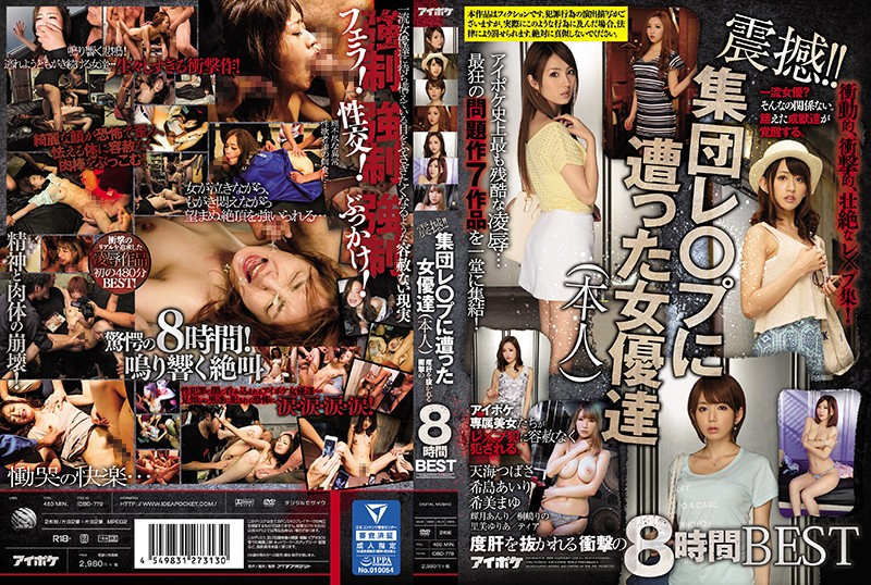 IDBD-779 Trembling Pleasure!! Actresses (The Real Thing) Who Encountered Gang Rape Shocking 8 Hour