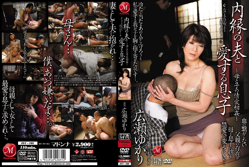 JUC-102 De Facto Husband and Beloved Son – Stepmother And Son's Lusty Adultery – Yukari Hirose