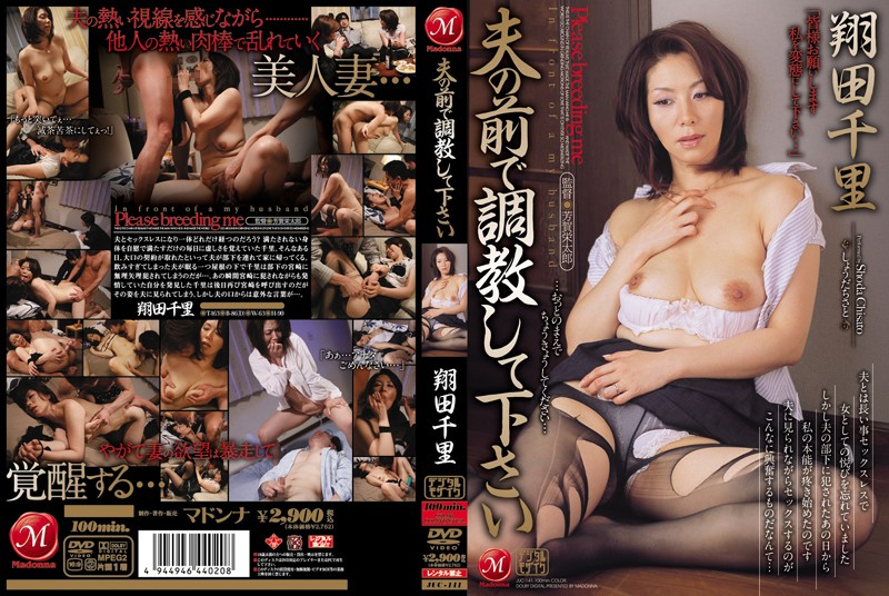 JUC-141 Please Train Me In Front of My Husband – Chisato Shoda