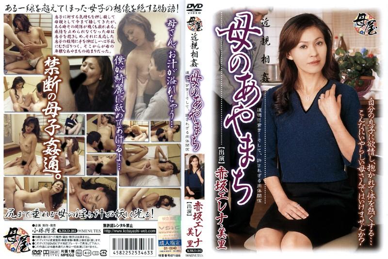 KBKD-285 Fakecest Mother's Mistake Erena Akasaka Misato