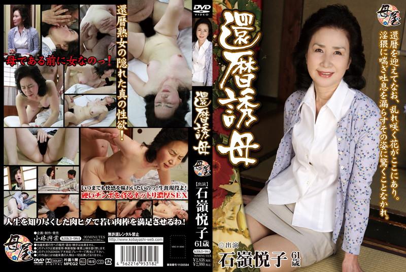 KBKD-984 Seductive Sixty Year Old Mother Etsuko Ishimine