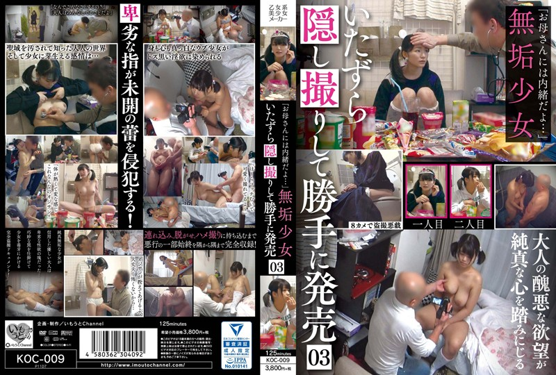 """KOC-009 """"I Won't Tell Your Mom…"""" Hidden Camera Footage Of An Innocent Barely Legal Girl Sold As"""