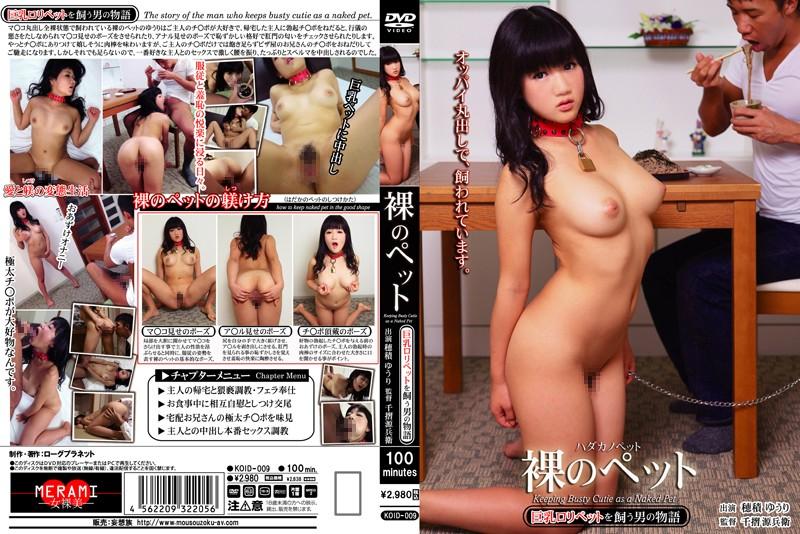 KOID-009 Nude Pet Story of a Man Keeping a Big-Titted Lolita Pet Yuuri Hozumi