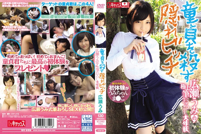 KTKP-035 Sneaky Bitch Umi Hirose's A Cherry Boy Killer – Watch Her Best Cherry Popping Epic Battle
