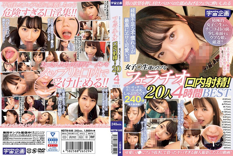 MDTM-648 She's Inexperienced, But Her Clumsiness Is Absolutely Erotic And Cute! These S********ls