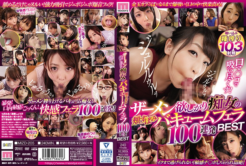 MIZD-205 Sluts Hungry For Blowjobs Suck Down Dick With All Their Might 100 Load BEST Collection