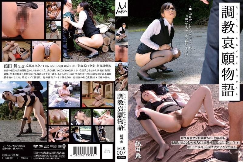 MLS-007 Women Beg to Be Slaves Mai Tsuruta