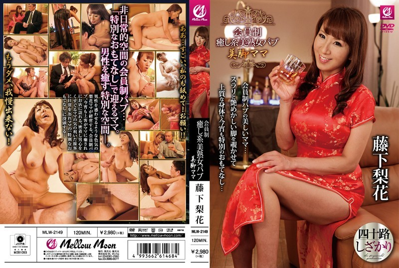 MLW-2149 Members Only Hot Relaxing Cougar Pub: MILF With Beautiful Legs Rika Fujishita