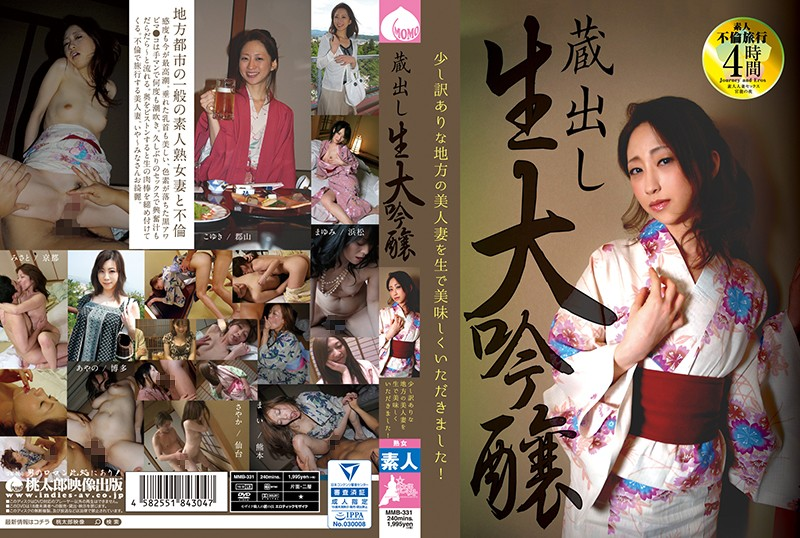 MMB-331 Special Release: Raw Daiginjo Sake – I Had Myself A Delicious Local Beautiful Wife!