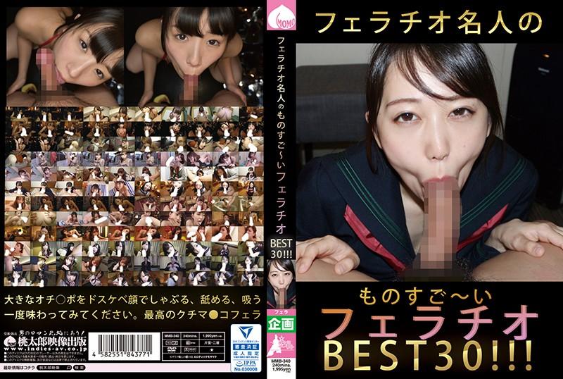 MMB-340 The Amazing Blowjob Of A Blowjob Expert – BEST 30!!!