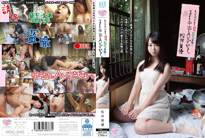 MOC-045 An Innocent Barely Legal Girl is Kidnapped, Confined and Watched… In This Way She Makes