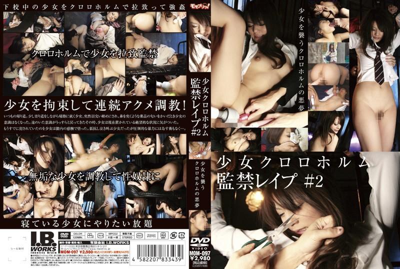 MOM-097 Barely Legal Chloroform Bondage Rape # 2 2