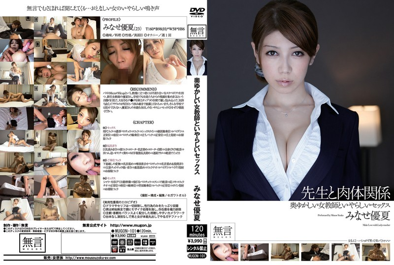 MUGON-101 Naughty Sex With A Modest Female Teacher – Sexual Relations With A Serious Professional