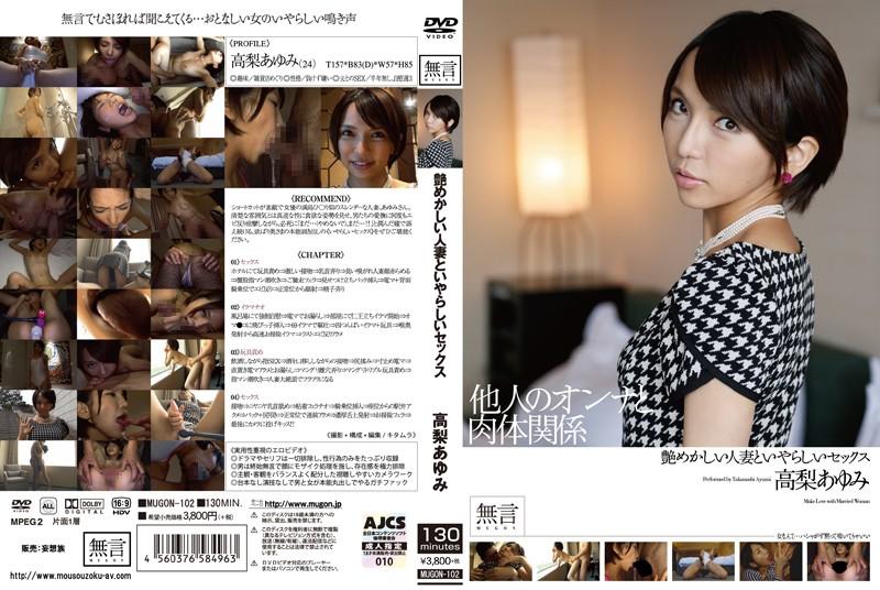 MUGON-102 Nasty Fucking With A Sexy Married Woman – Sex With a Stranger Ayumi Takanashi