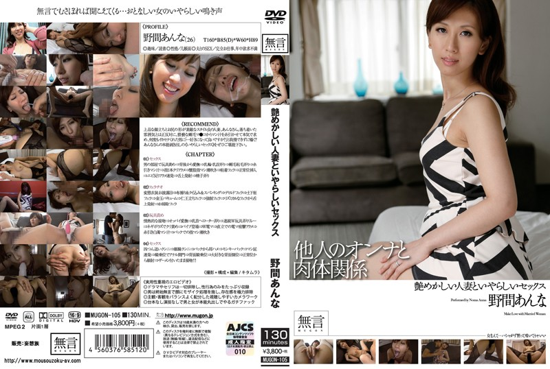 MUGON-105 Hot Sex With Coquettish Married Woman Sexual Relations With Someone Else's Woman Anna Noma