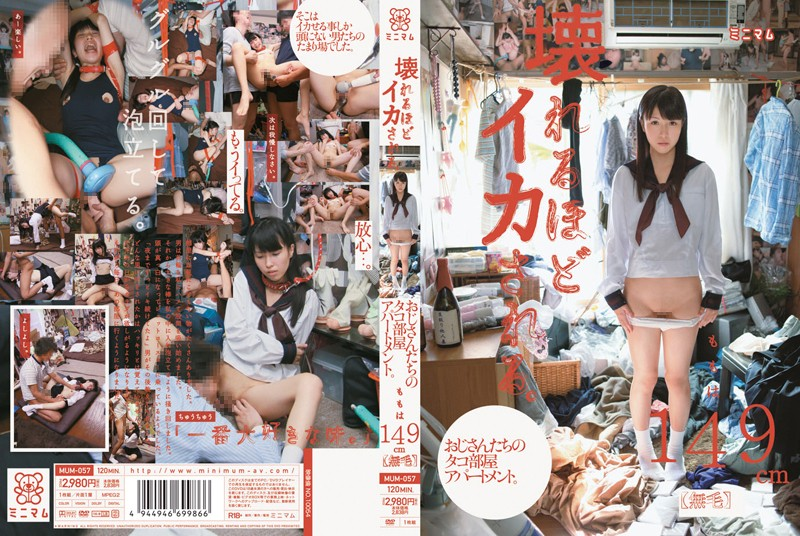 MUM-057 Making them come till they could break! At her uncles' obscene apartment! Momo is 149cm