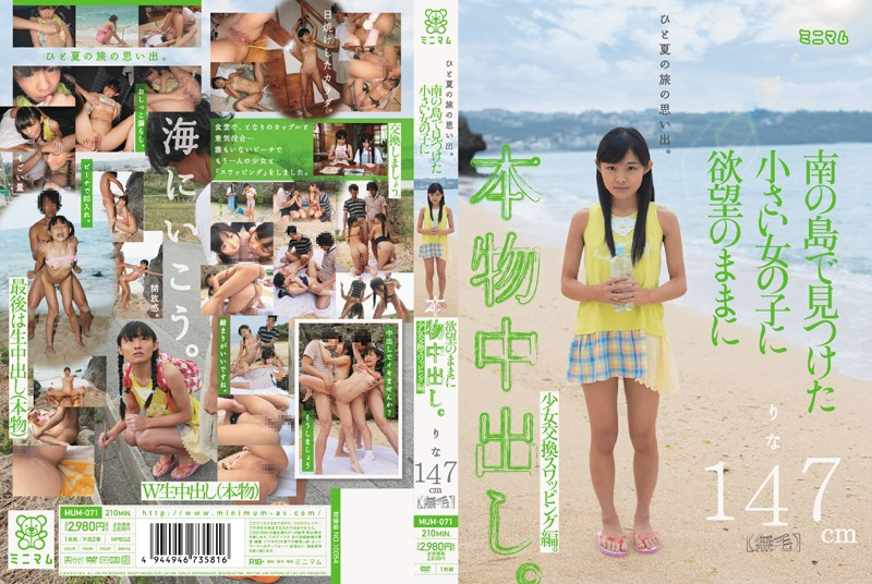 MUM-071 Barely Legal Creampies and Swapping Compilation. A Summer Trip's Memory. An Island Girl's