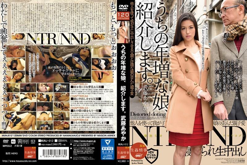 MUNJ-012 Let Me Introduce My Mature Daughter. Ayaka Muto