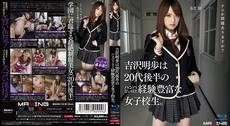MXBD-142 Akiho Yoshizawa Is A 20 Something Schoolgirl Who's Been Around The Block.