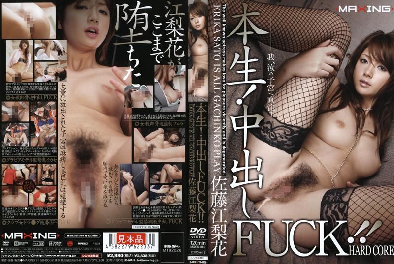 MXGS-049 Honnama! Creampie FUCK!! Erika Sato