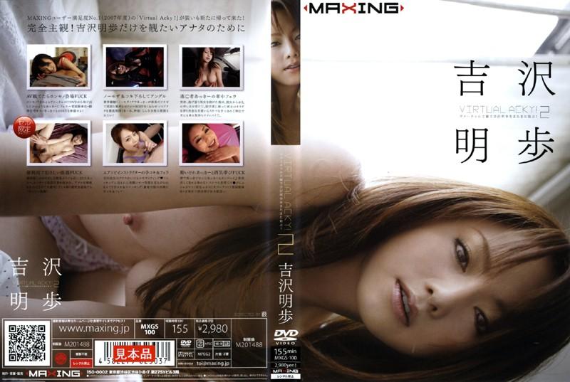 MXGS-100 Virtual Acky! 2 Akiho Yoshizawa