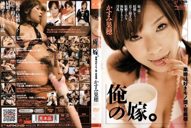MXGS-148 My Bride. Young Wife Kaho Loves To Get Fucked Kaho Kasumi