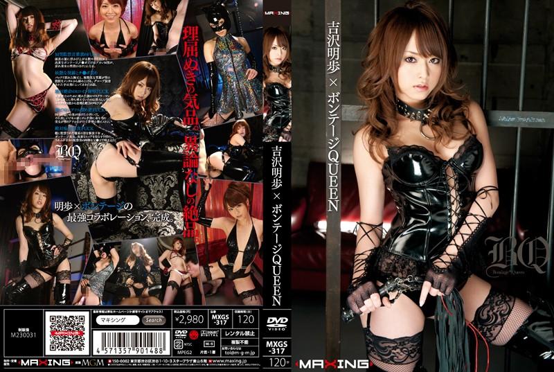 MXGS-317 Bondage QUEEN Akiho Yoshizawa