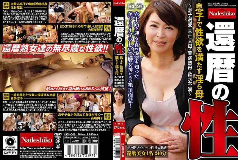 NASH-368 Sixthieth Birthday Sex; Indecent Mother Satisfies Her Sexual Desire! Widowed, Plump,