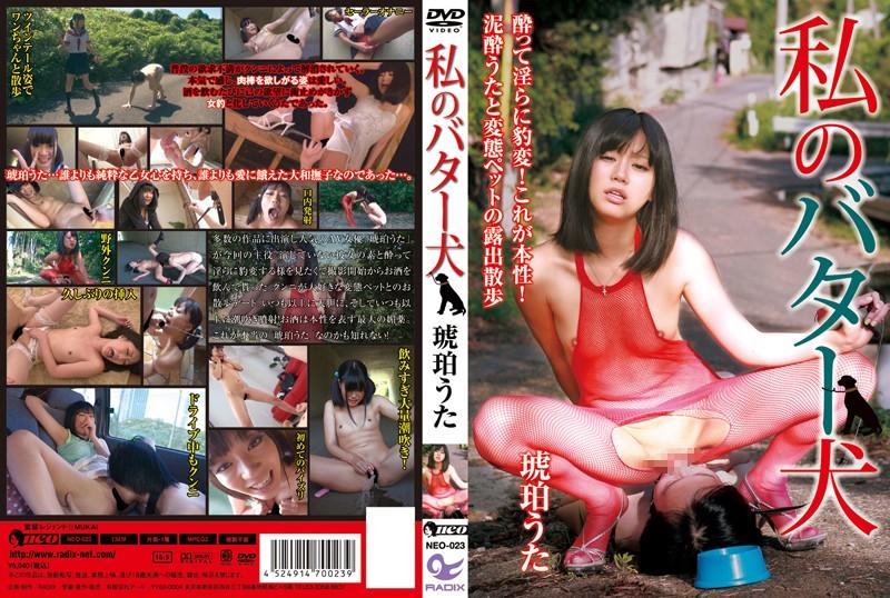 NEO-023 My Butter Dog Uta Kohaku