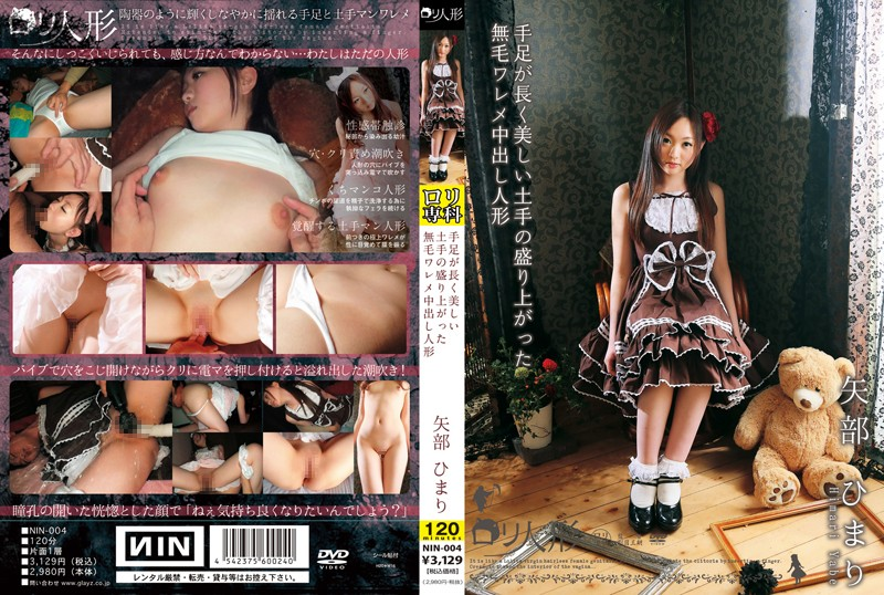 NIN-004 Lolita Special Course. Lolita Doll. The Creampie Doll With Long Arms And Legs, And A