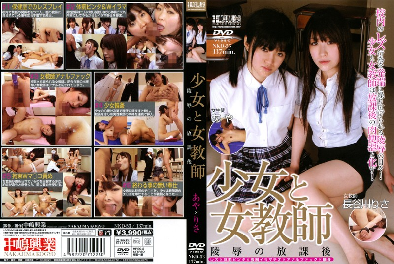 NKD-053 Barely Legal and Homeroom Teacher – After School Disgrace – Aya x Risa