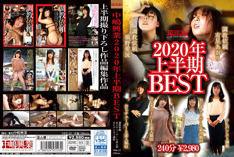 NKK-023 Nakajima Kogyo BEST First Half Of 2020
