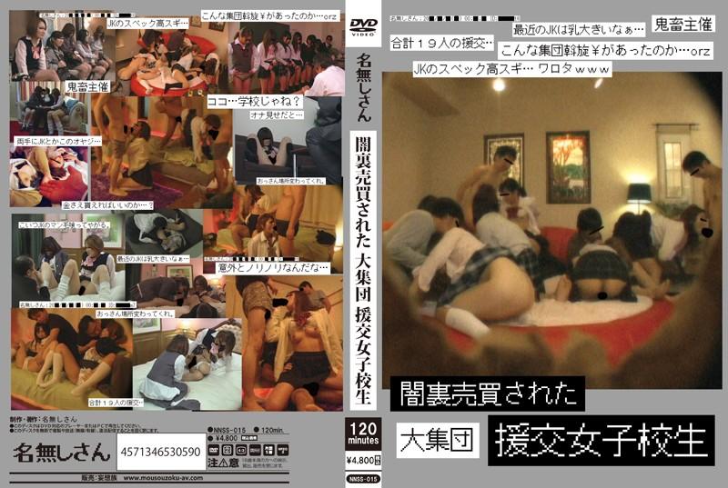 NNSS-015 Sold On The Black Market In Large Groups  Prostitute Schoolgirls