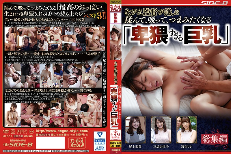 NSPS-878 Director Nagae Cut – Slutty Big Tits You Can't Help But Want To Squeeze Suck And Fuck