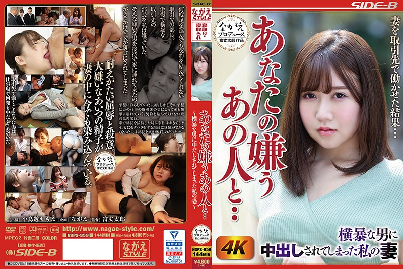 NSPS-959 By Someone You Can't Stand… -My Wife Creampied By Aggressive Guys – Momoe Takanashi