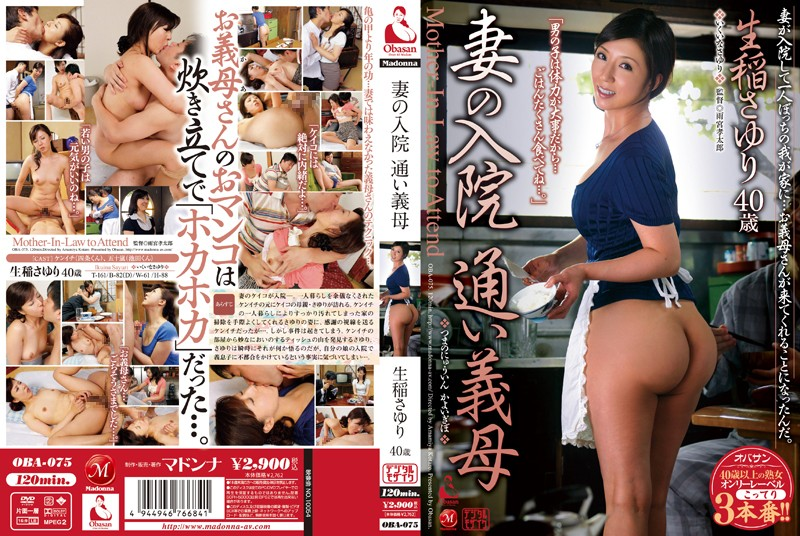 OBA-075 Wife's in hospital, mother-in-law commutes – Sayuri Ikuina