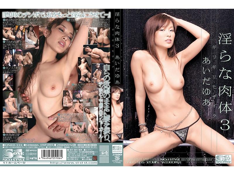 ONED-555 Barely Censored Horny Body 3 Yua Aida
