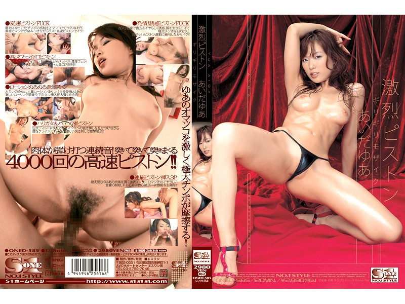 ONED-585 Barely Censored Extreme Hot Piston Yua Aida