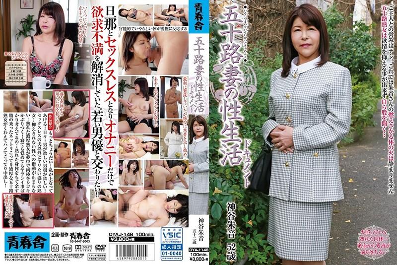 OYAJ-148 A Documentary On The Lifestyle Of A Housewife In Her 50's. Akane Kamiya, 52.