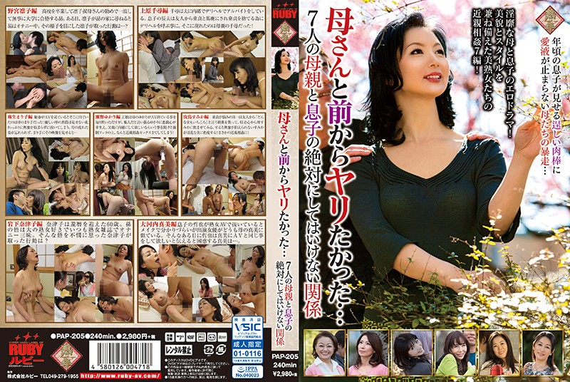 PAP-205 I've Always Wanted To Nail My Stepmom… 7 MILFs And Their Stepsons Get Up To No Good